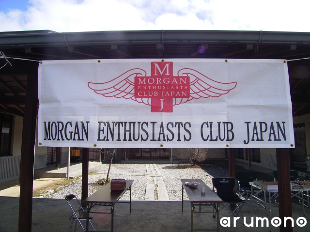 MORGAN ENTHUSIASTS CLUB JAPAN in 南信州 中川村